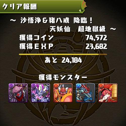 vs_sagojoAndChohakkai_result_150803