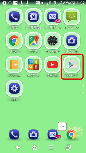 ローソン アプリ ID