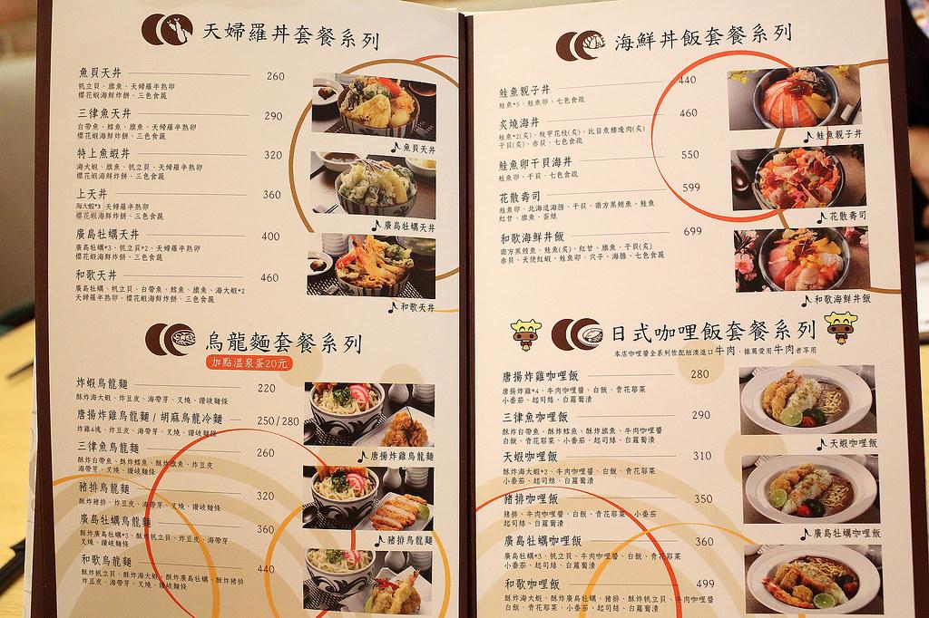 20150802中正-和歌壽司 (9)
