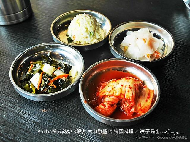 Pocha韓式熱炒 3號店 台中旗艦店 韓國料理 22