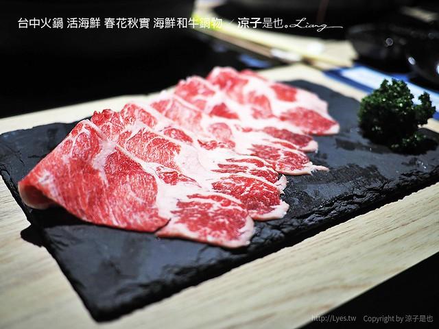 台中火鍋 活海鮮 春花秋實 海鮮和牛鍋物 60