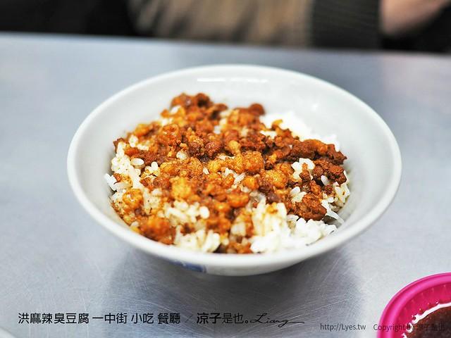 洪麻辣臭豆腐 一中街 小吃 餐廳 9