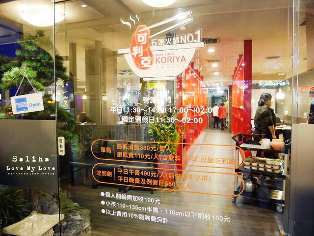 台北南京三民站餐廳推薦可利亞石頭火鍋吃到飽 (3)