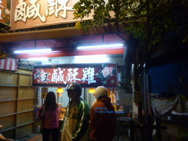 14大王鹹酥雞