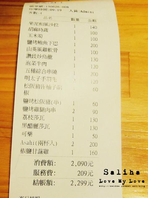 東區平價居酒屋串燒喝酒推薦UMAIYA (19)