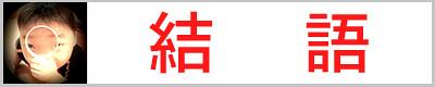 鹹魚爸文章表頭_結語