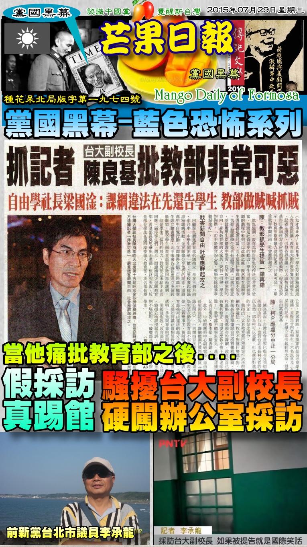 150802芒果日報--黨國黑幕-騷擾台大副校長,硬闖辦公室採訪
