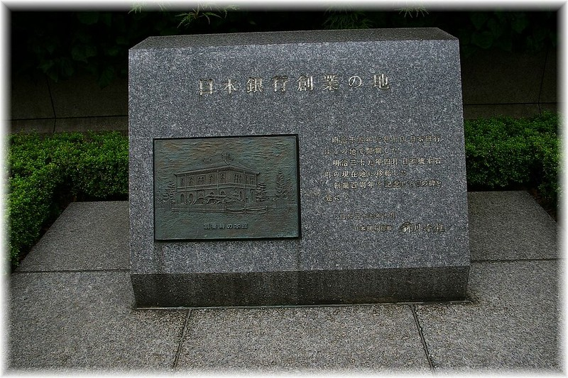 The place of the foundation of the Bank of Japan
