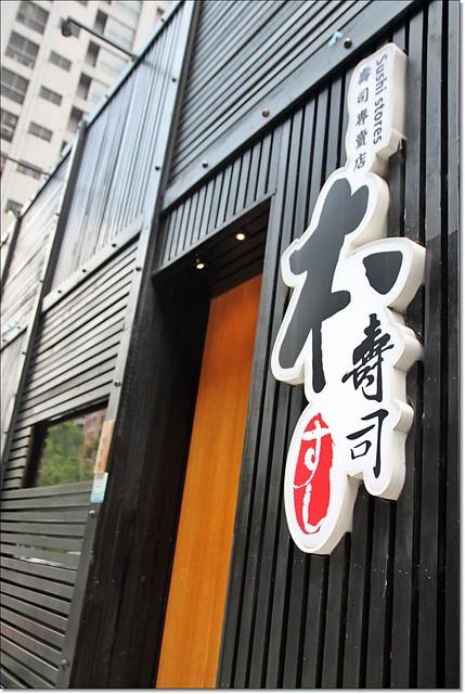 20204594976 f1e646426d z - 『熱血採訪』本壽司sushi stores-職人專注用心的日本料理精神,精緻生猛海鮮無菜單料理。情人節&父親節雙人套餐超值推出,道道是主菜,處處有驚喜。