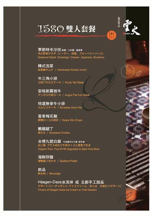 台中燒肉雲火日式燒肉菜單menu價位04
