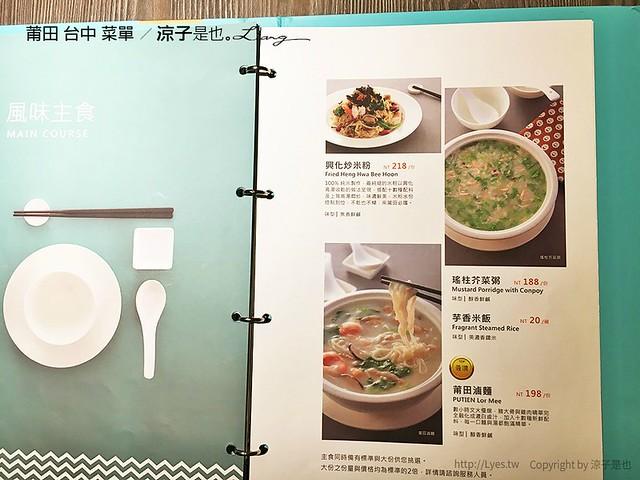 莆田 台中 菜單 16