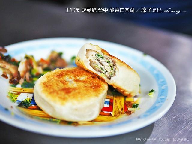 士官長 吃到飽 台中 酸菜白肉鍋 27
