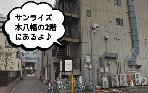 シースリー C3 本八幡店 予約