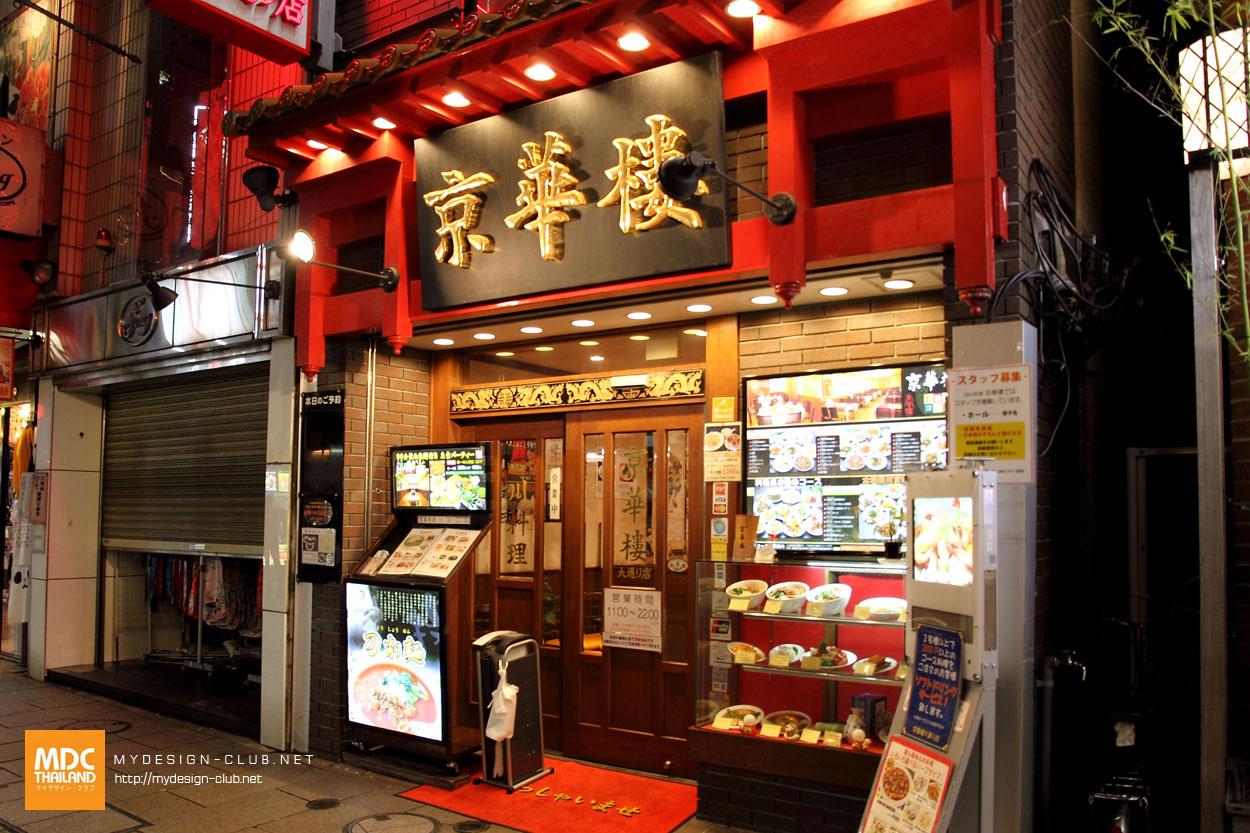 MDC-Japan2015-662
