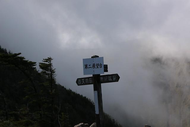 2014-06-29_00195_天狗岳.jpg