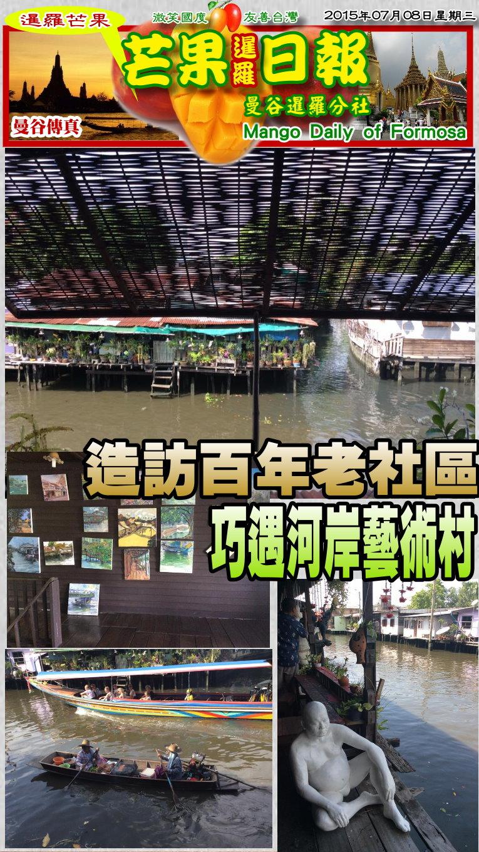 150708芒果日報--國際新聞--造訪百年老社區,巧遇河岸藝術村
