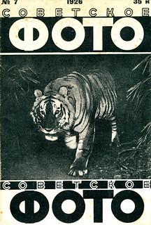 Советское фото 1926 - 07-00