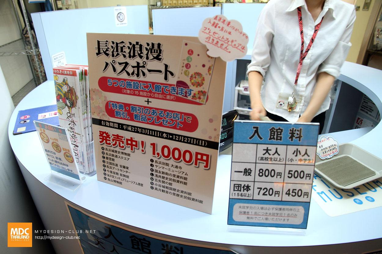 MDC-Japan2015-547