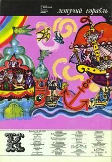 Колобок 1970-04-19