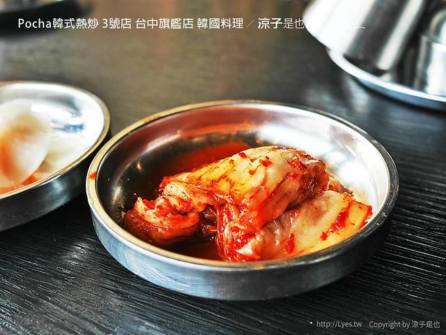 Pocha韓式熱炒 3號店 台中旗艦店 韓國料理 19