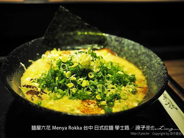 麵屋六花 Menya Rokka 台中 日式拉麵 學士路 14