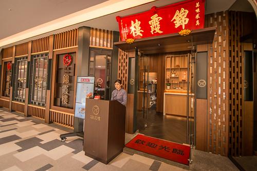 台南夢時代必吃美食-阿霞飯店之錦霞樓
