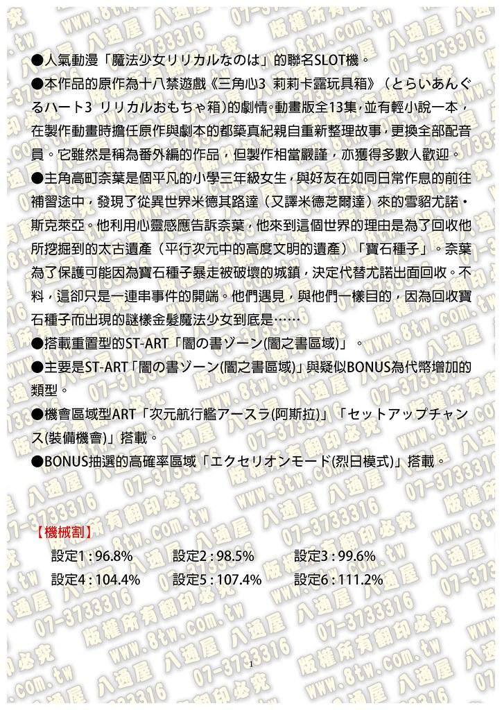 S0276魔法少女奈葉 中文版攻略_Page_02