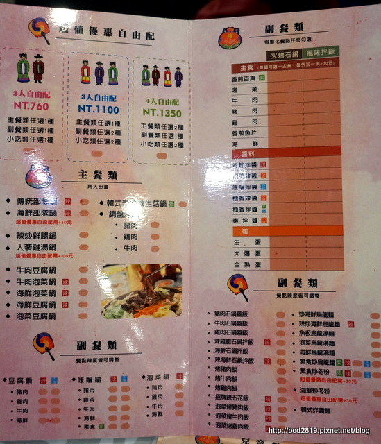20101197232 2f0cf4a412 o - 【台中北區】非常石鍋-平價韓式料理,近親親戲院,吃完還可以看個電影