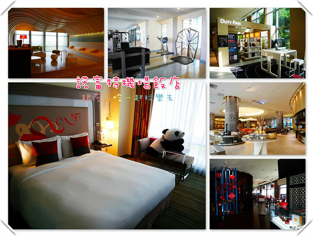 Hotel Novotel Taipei Taoyuan (3)