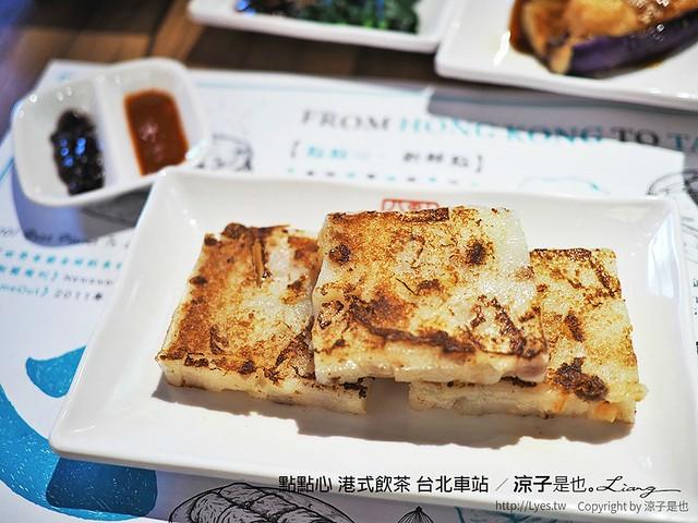 點點心 港式飲茶 台北車站 15