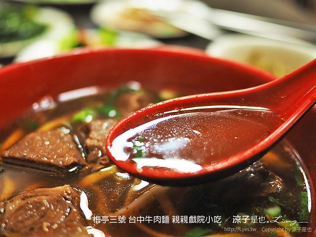 梅亭三號 台中牛肉麵 親親戲院小吃 11