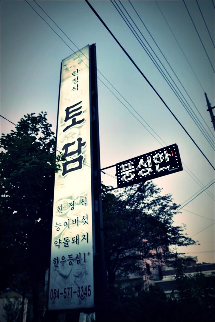 간판-'문경 토담 한정식'