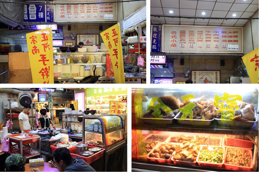 20150629-1萬華-金元寶牛肉麵 (2)
