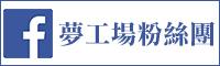 20150707-夢工場FB