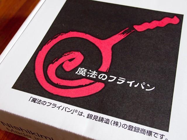 2015.7.11 フライパン