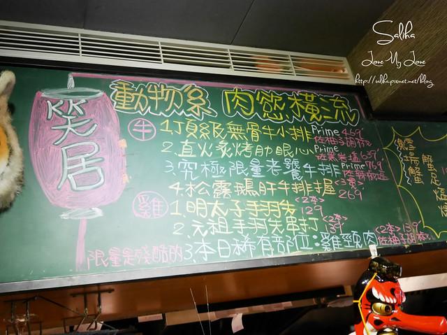 新店景美居酒屋推薦笑居 (1)