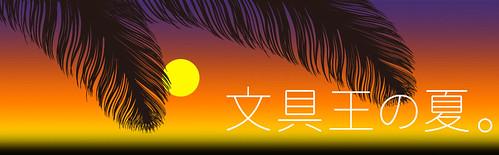 文具王が出演する2015年夏のイベントを更新しました!