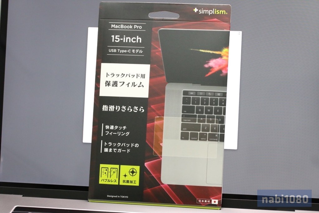MacBook Pro 15 TrackPadフィルム01