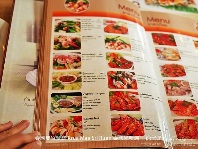 泰國曼谷餐廳 Krua Mae Sri Ruen 泰國米粉湯 8