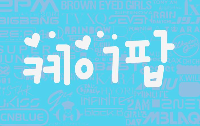 T.O.P. MiA: 5 motivos para você não ouvir k-pop!