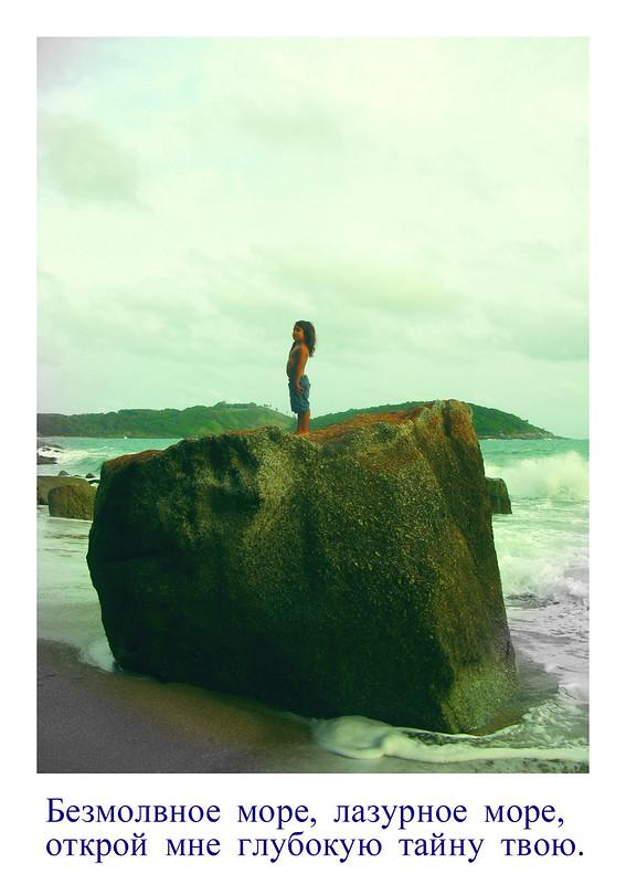 3gether on phuket -