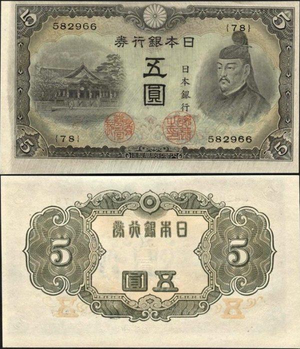 5 jenov Japonsko 1943