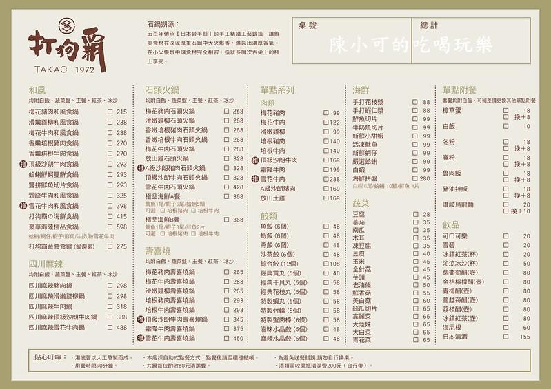打狗霸takao1972【台北萬華】西門 打狗霸takao1972(昆明店):火鍋店與日本料理的結合餐廳,超大空間適合聚餐推薦