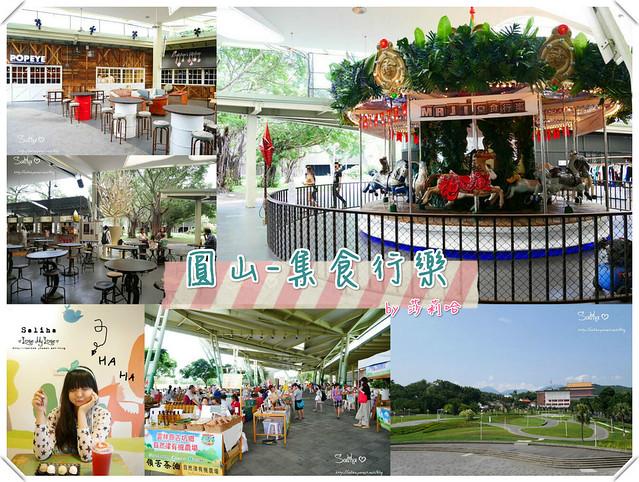 圓山站集食行樂一日遊