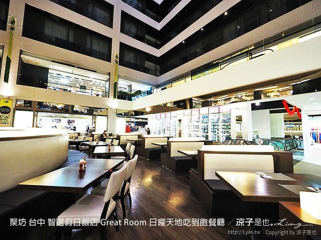 聚坊 台中 智選假日飯店 Great Room 日曜天地吃到飽餐廳 61
