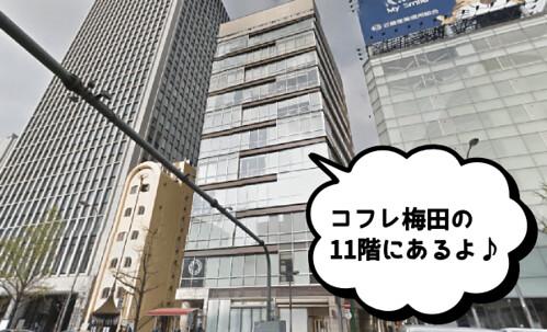 湘南美容外科クリニック 大阪駅前院 予約