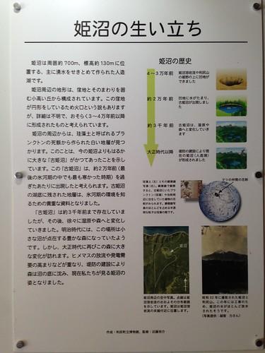 rishiri-island-himenuma-history