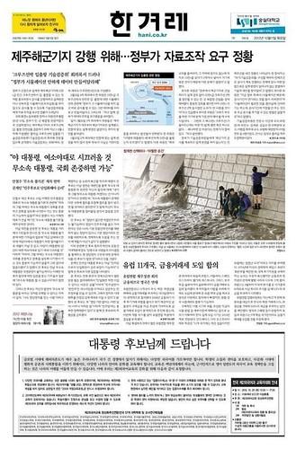Hani_Korean_Oct__11