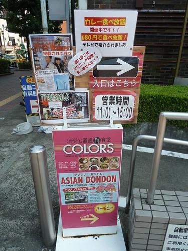 渋谷公園通り食堂 COLORS