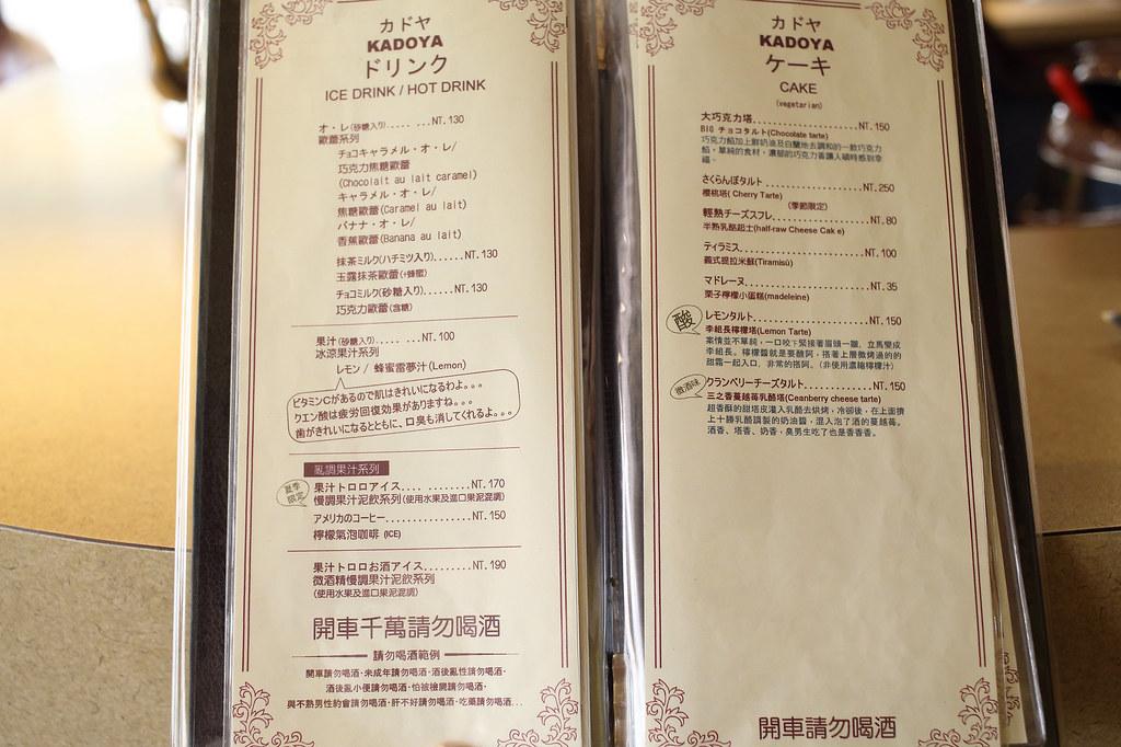 20150806-1台南-KADOYA喫茶店 (10)